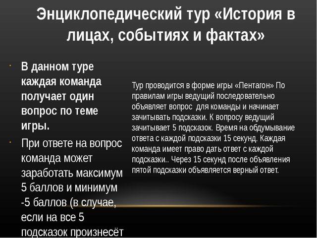 Тур проводится в форме игры «Пентагон» По правилам игры ведущий последовател...