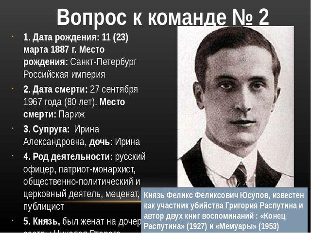 Вопрос к команде № 2 1. Дата рождения: 11 (23) марта 1887 г. Место рождения:...