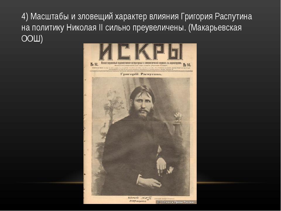 4) Масштабы и зловещий характер влияния Григория Распутина на политику Никола...
