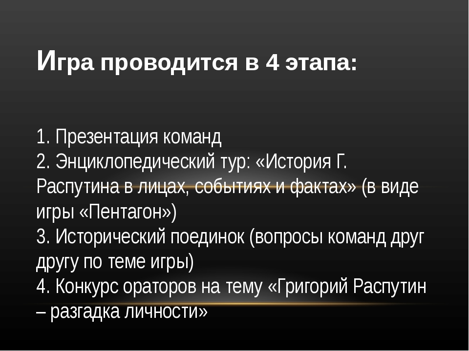 1. Презентация команд 2. Энциклопедический тур: «История Г. Распутина в лицах...