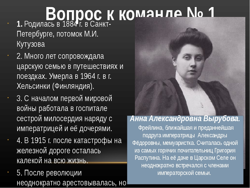Вопрос к команде № 1 1. Родилась в 1884 г. в Санкт-Петербурге, потомок М.И. К...