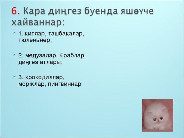 1. китлар, ташбакалар, тюленьнәр; 2. медузалар. Краблар, диңгез атлары; 3. кр...