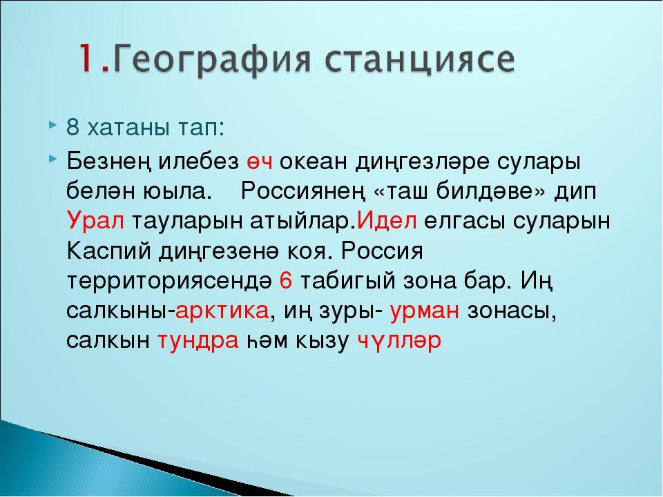 8 хатаны тап: Безнең илебез өч океан диңгезләре сулары белән юыла. Россиянең...