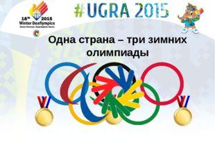 Одна страна – три зимних олимпиады