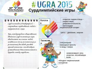 Талисман Сурдлимпийские игры Сурдлимпиада («Deaflympics») – спортивные соревн