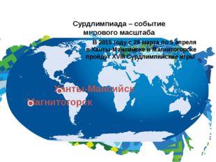 Сурдлимпиада – событие мирового масштаба В 2015 году с 28 марта по 5 апреля