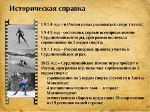 Историческая справка 1 9 1 4 год – в России начал развиваться спорт глухих;