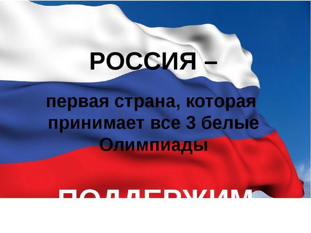 РОССИЯ – первая страна, которая принимает все 3 белые Олимпиады ПОДДЕРЖИМ НА...