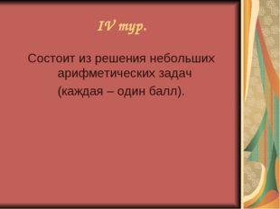 IV тур. Состоит из решения небольших арифметических задач (каждая – один балл).