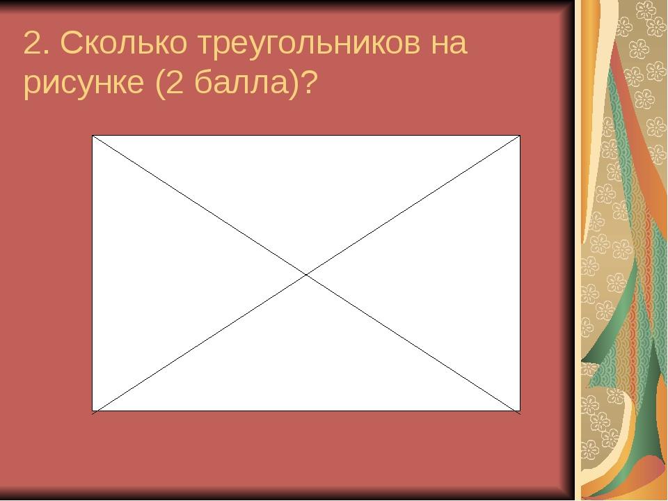 2. Сколько треугольников на рисунке (2 балла)?