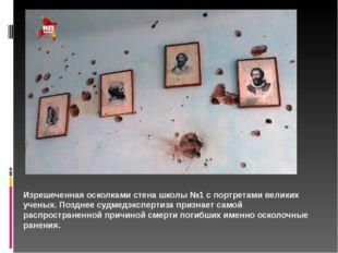 Изрешеченная осколками стена школы №1 с портретами великих ученых. Позднее су