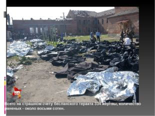 Всего на страшном счету бесланского теракта 334 жертвы, количество раненых -