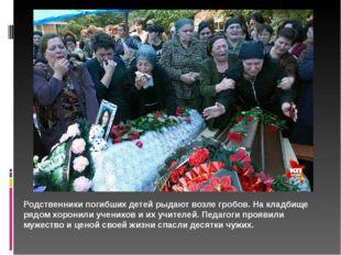Родственники погибших детей рыдают возле гробов. На кладбище рядом хоронили у