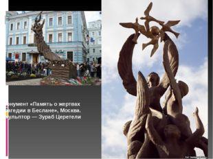 Монумент «Память о жертвах трагедии в Беслане», Москва. Скульптор — Зураб Цер