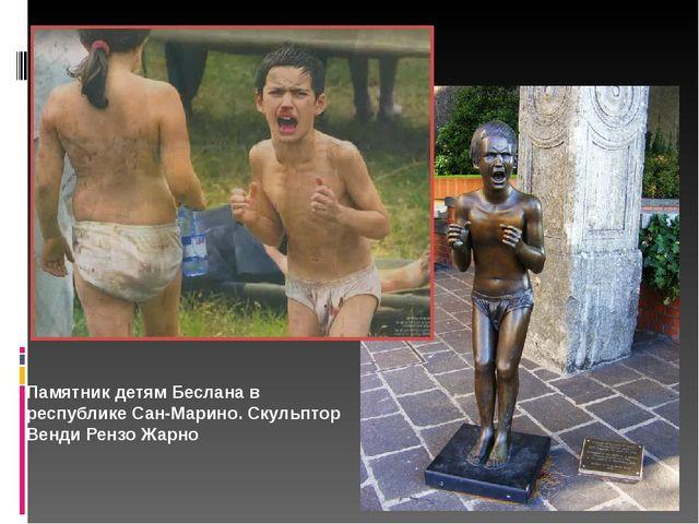 Памятник детям Беслана в республике Сан-Марино. Скульптор Венди Рензо Жарно