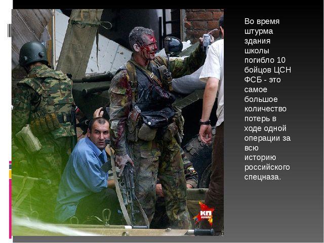 Во время штурма здания школы погибло 10 бойцов ЦСН ФСБ - это самое большое ко...