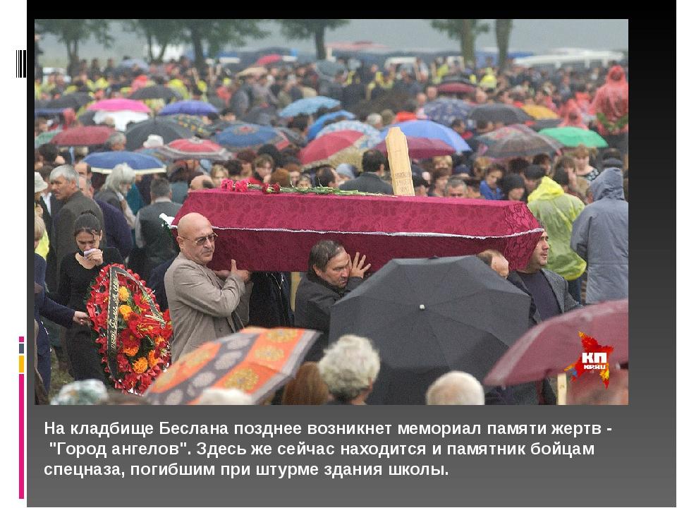 """На кладбище Беслана позднее возникнет мемориал памяти жертв - """"Город ангелов..."""