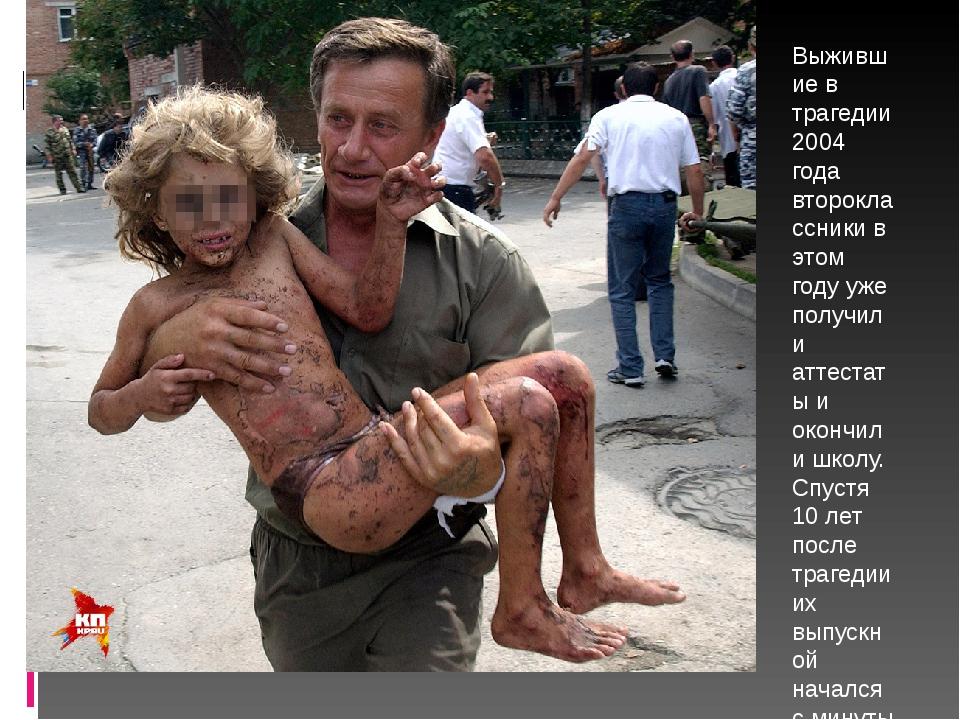Выжившие в трагедии 2004 года второклассники в этом году уже получили аттеста...