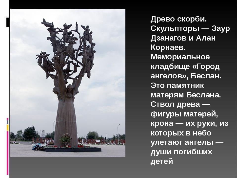 Древо скорби. Скульпторы — Заур Дзанагов и Алан Корнаев. Мемориальное кладбищ...