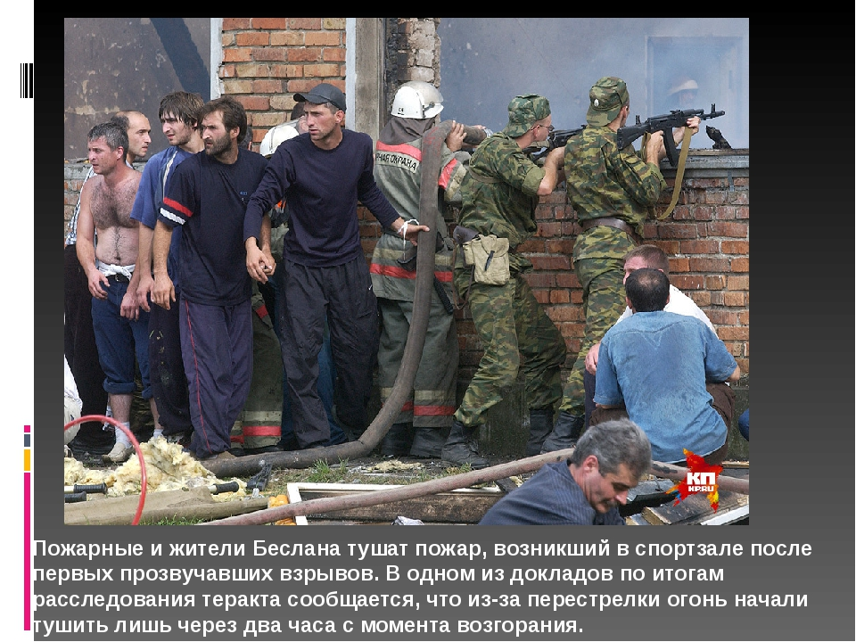 Пожарные и жители Беслана тушат пожар, возникший в спортзале после первых про...