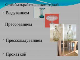 Способы выработки стеклоизделий Выдуванием Прессованием Прессовыдуванием Прок