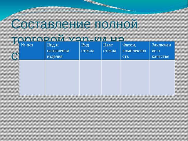 Составление полной торговой хар-ки на стеклянную посуду №п/п Вид и назначения...