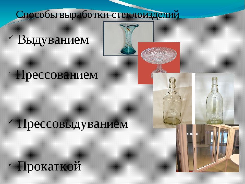 Способы выработки стеклоизделий Выдуванием Прессованием Прессовыдуванием Прок...