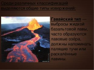 Среди различных классификаций выделяются общие типы извержений: Гавайский тип