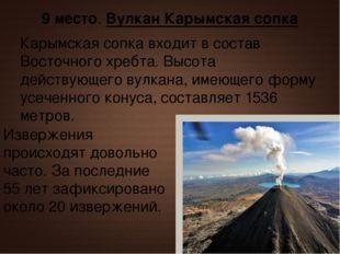 9 место. Вулкан Карымская сопка Карымская сопка входит в состав Восточного хр