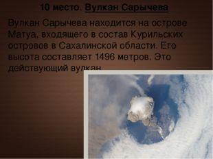 10 место. Вулкан Сарычева Вулкан Сарычева находится на острове Матуа, входяще