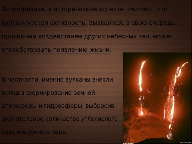 Астрофизики, в историческом аспекте, считают, что вулканическая активность, в...