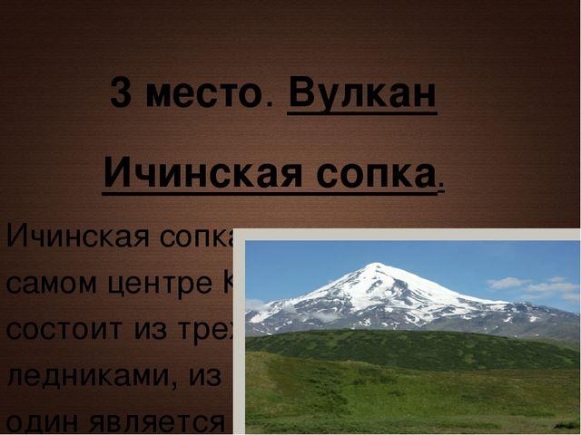 3 место. Вулкан Ичинская сопка. Ичинская сопка расположена в самом центре К...