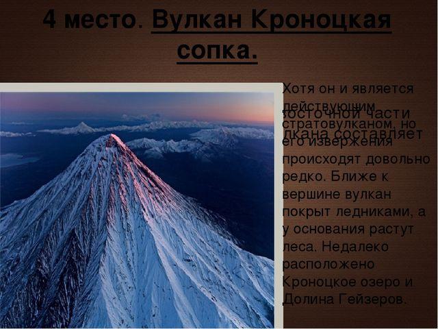 4 место. Вулкан Кроноцкая сопка. Кроноцкая сопка расположена в восточной част...