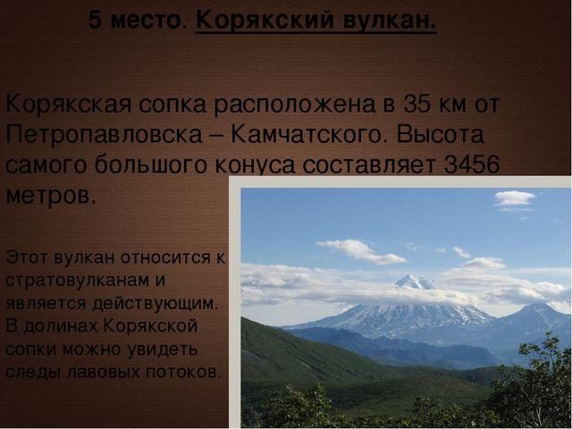 5 место. Корякский вулкан. Корякская сопка расположена в 35 км от Петропавлов...