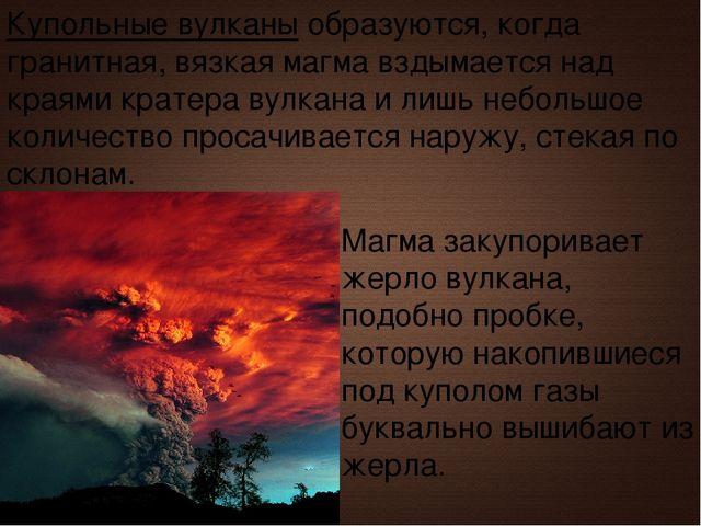 Купольные вулканыобразуются, когда гранитная, вязкая магма вздымается над кр...