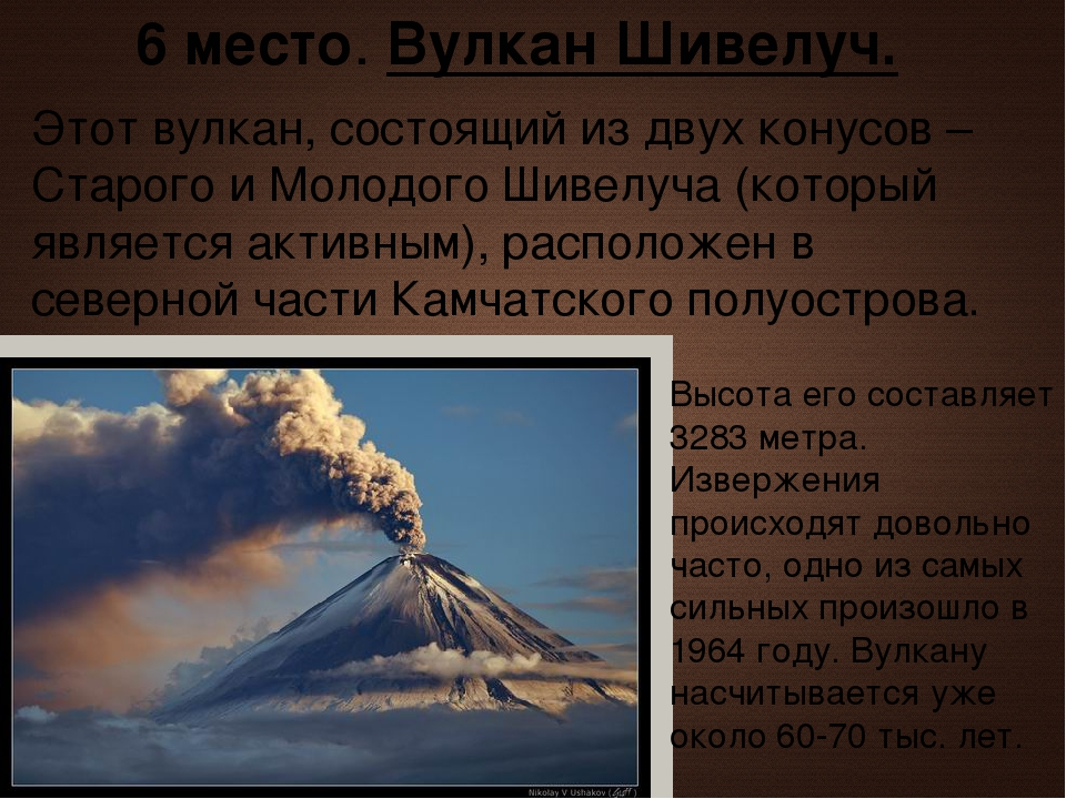 6 место. Вулкан Шивелуч. Этот вулкан, состоящий из двух конусов – Старого и М...