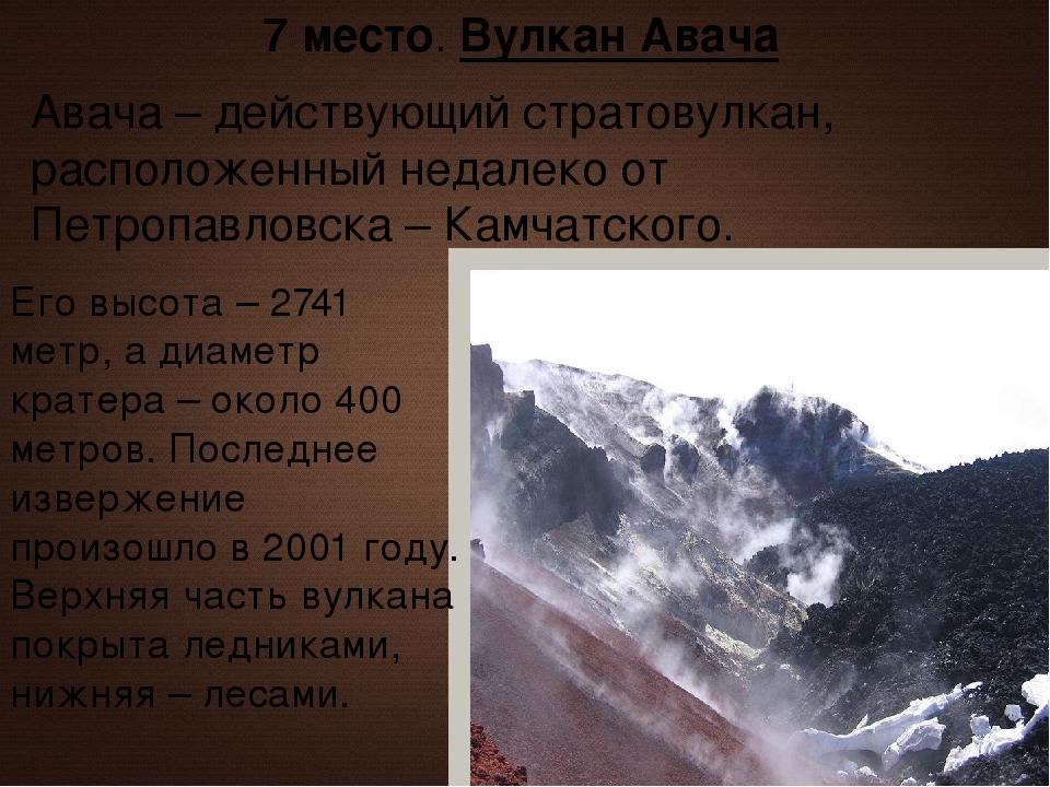 7 место. Вулкан Авача Авача – действующий стратовулкан, расположенный недалек...