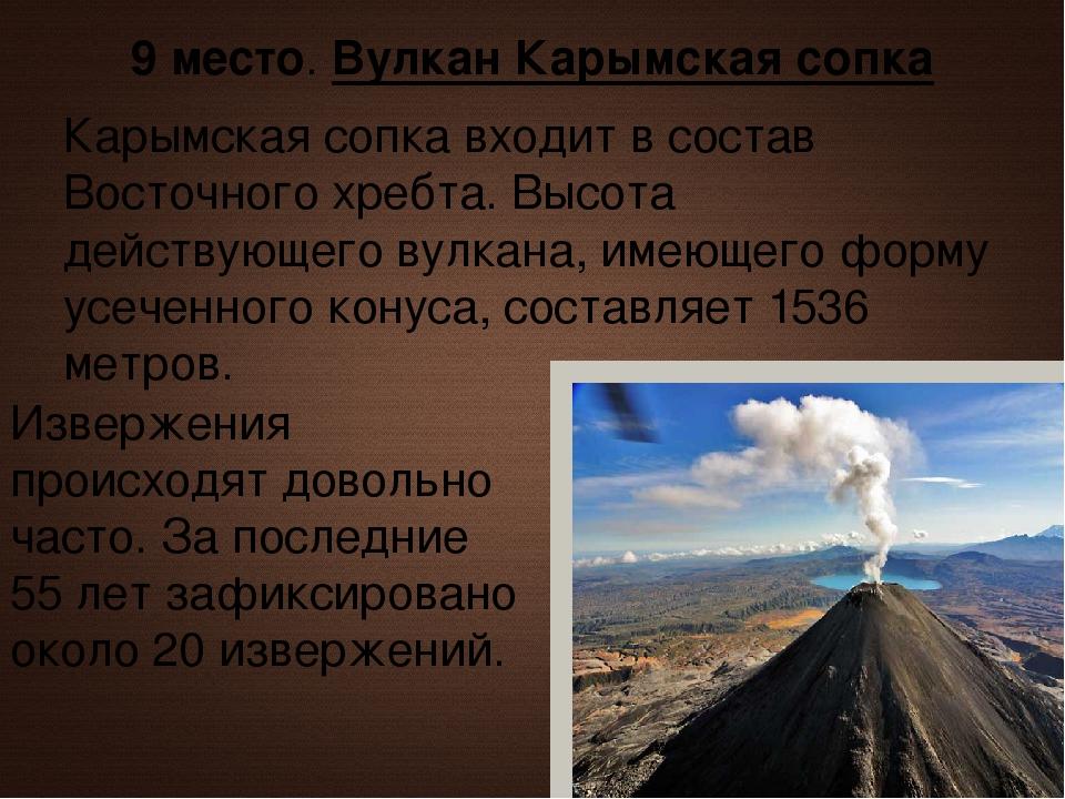 9 место. Вулкан Карымская сопка Карымская сопка входит в состав Восточного хр...