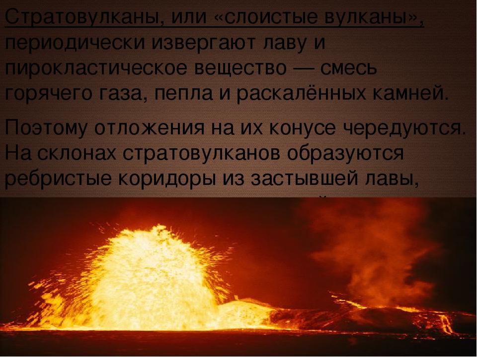 Стратовулканы, или «слоистые вулканы», периодически извергают лаву и пироклас...