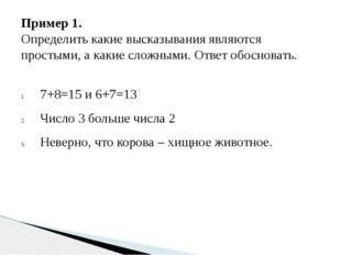 Пример 1. Определить какие высказывания являются простыми, а какие сложными.