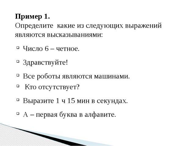 Пример 1. Определите какие из следующих выражений являются высказываниями: Чи...