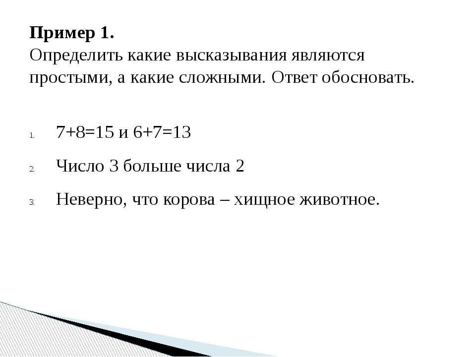 Пример 1. Определить какие высказывания являются простыми, а какие сложными....