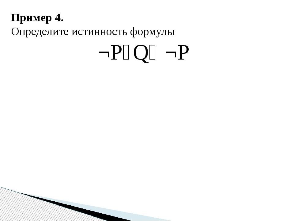 Пример 4. Определите истинность формулы ¬Р˅Q˄ ¬Р