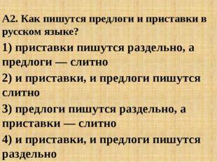 А2. Как пишутся предлоги и приставки в русском языке? 1) приставки пишутся р