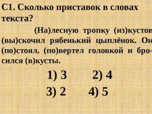 С1. Сколько приставок в словах текста? (На)лесную тропку (из)кустов (вы)скоч