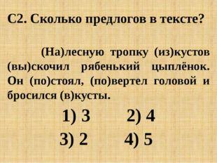 С2. Сколько предлогов в тексте? (На)лесную тропку (из)кустов (вы)скочил рябе