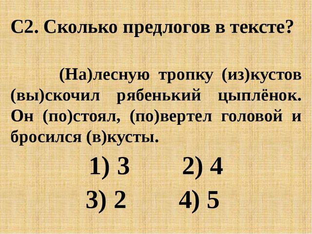 С2. Сколько предлогов в тексте? (На)лесную тропку (из)кустов (вы)скочил рябе...
