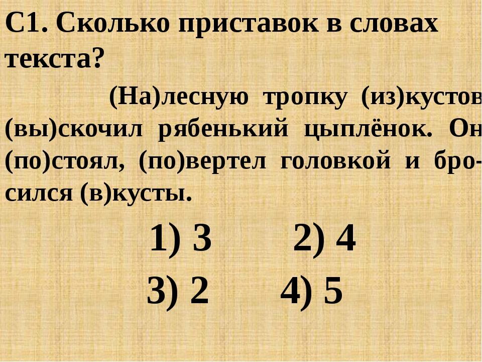 С1. Сколько приставок в словах текста? (На)лесную тропку (из)кустов (вы)скоч...
