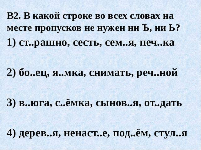 В2. В какой строке во всех словах на месте пропусков не нужен ни Ъ, ни Ь? 1)...