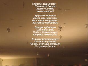 Светло-пушистая Снежинка белая, Какая чистая, Какая смелая! Дорогой бурною Ле